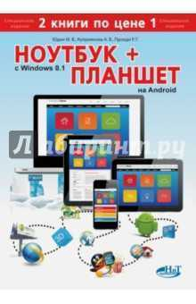 Ноутбук с Windows 8.1 + планшет на Android