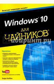 Купить Windows 10 для чайников