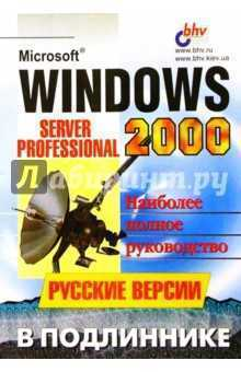 Microsoft Windows 2000: Server и Professional. Русские версии в подлиннике