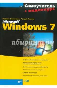 Самоучитель Microsoft Windows 7 /+CD/