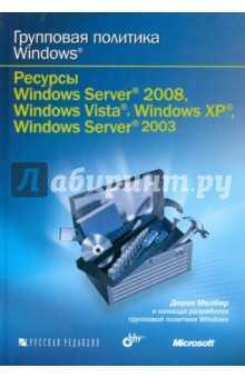 Групповая политика Windows. Ресурсы Windows Server 2008, Windows Vista, Windows XP,Server 2003 /+CD/
