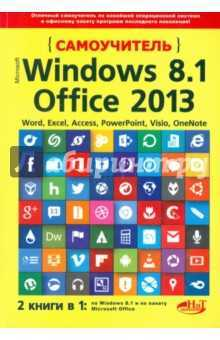 Самоучитель Windows 8.1 + Office 2013. 2 книги в 1